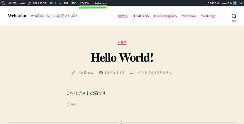 ShowCurrentTemplateの表示例1