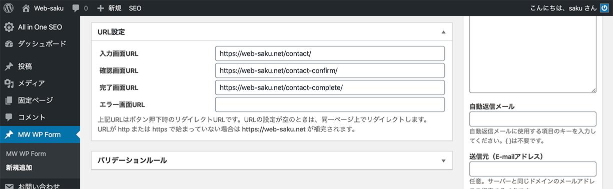 「MW WP Form」の入力画面用・確認画面用・完了画面用それぞれのURL設定