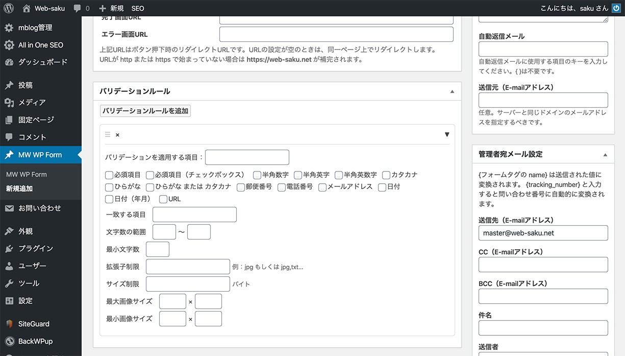 「MW WP Form」のバリデーションルール設定