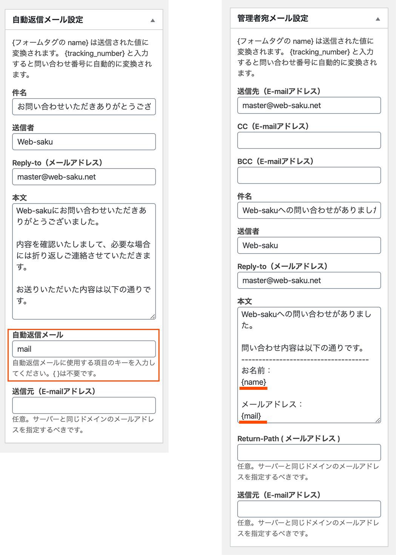 「MW WP Form」の自動返信メール・管理者宛メールの設定例