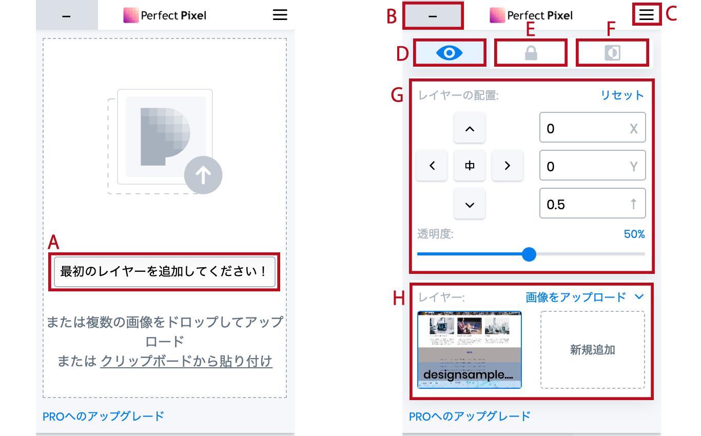 PerfectPixelの操作画面紹介