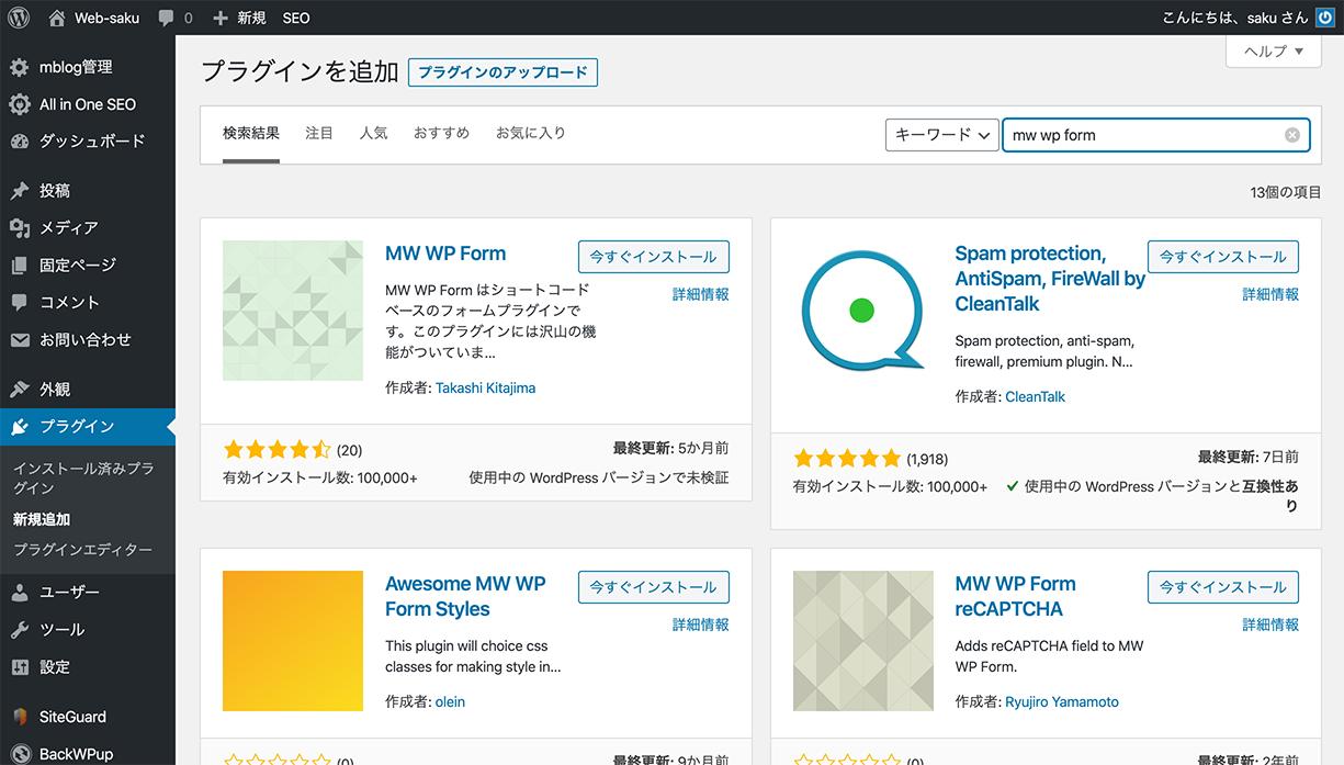 プラグインの新規追加画面で「MW WP Form」を表示