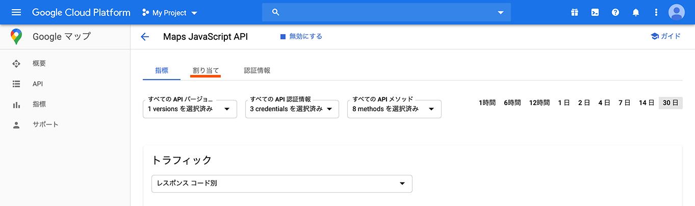 「Maps JavaScript API」のページで「割り当て」を選択