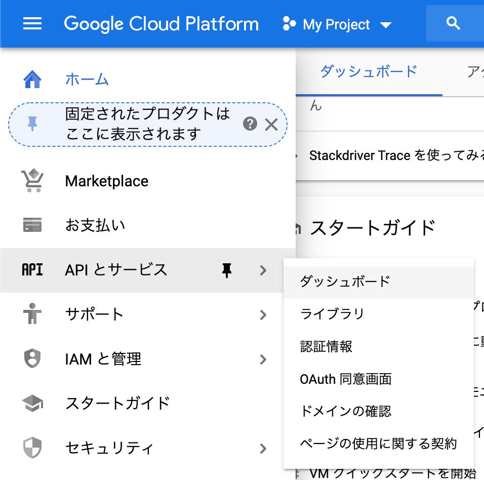 Google Cloud PlatformメニューのAPIダッシュボード