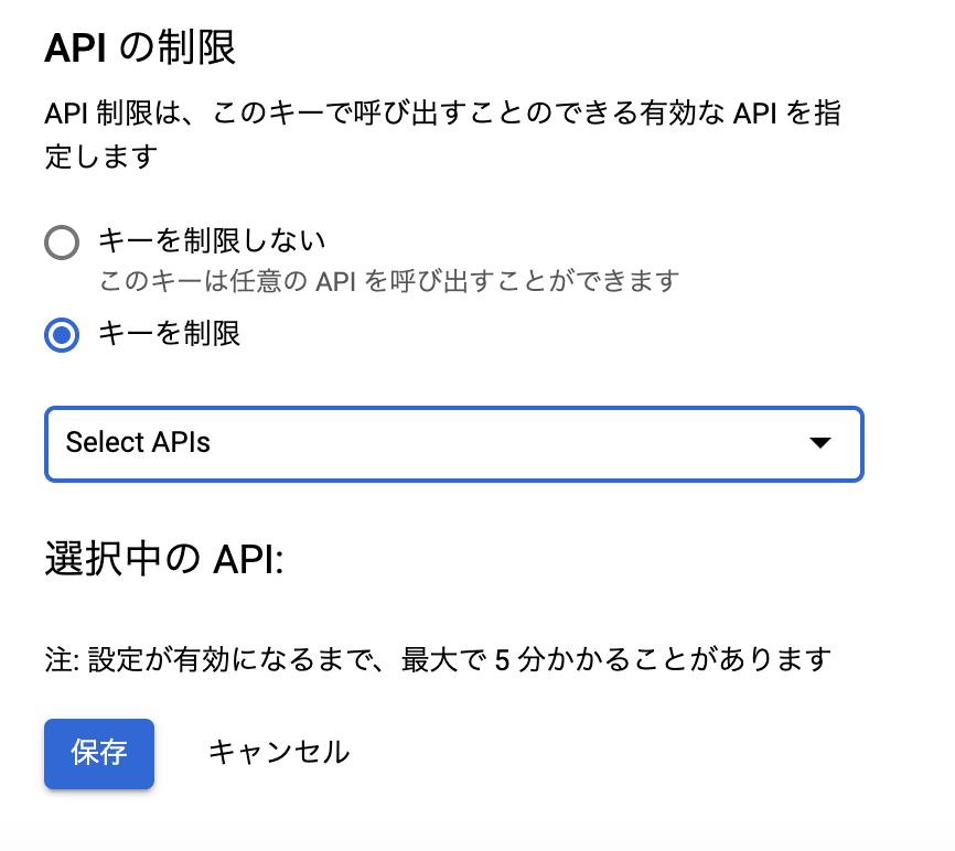 APIキー制限のAPIの制限