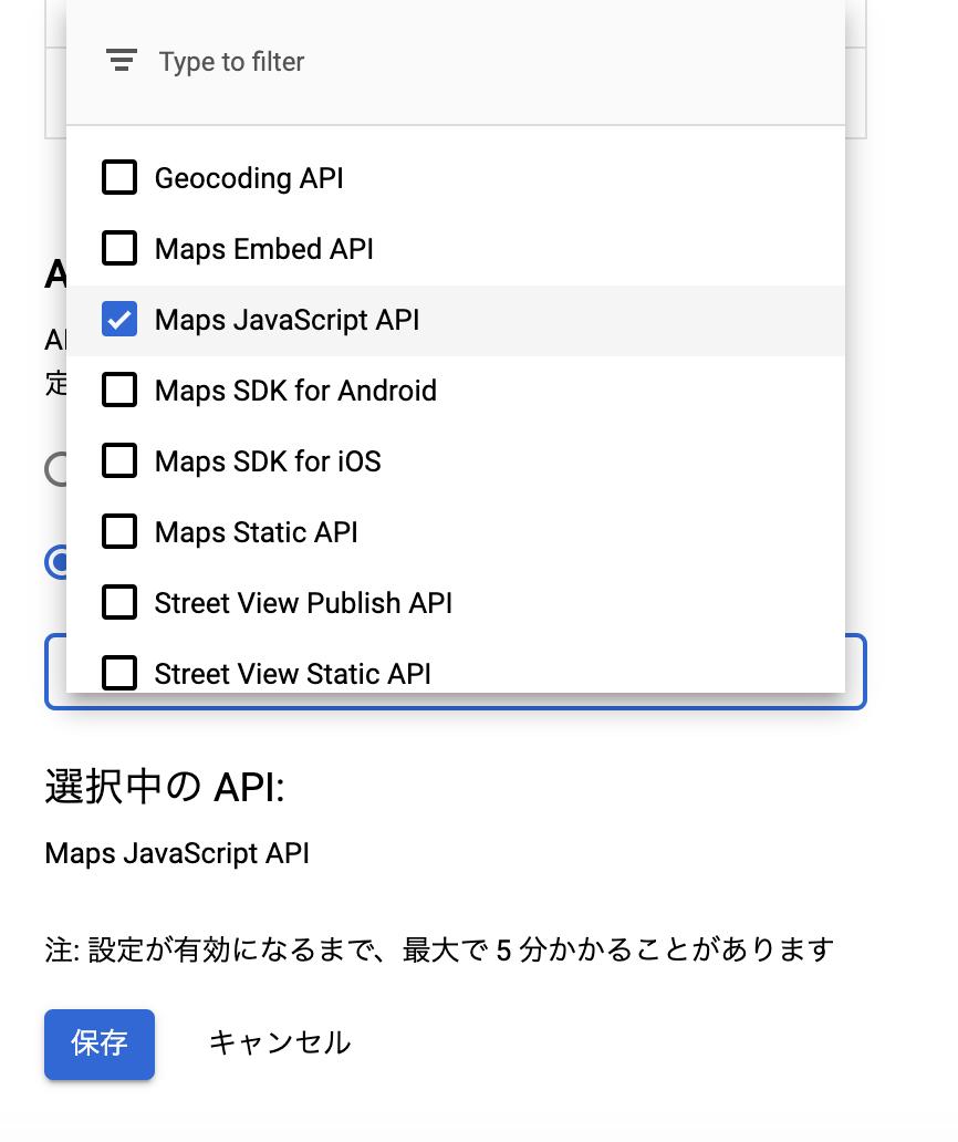 APIの制限で「Maps JavaScript API」を選択