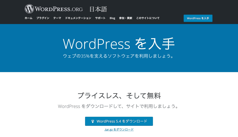 WordPressダウンロードページのキャプチャー画像