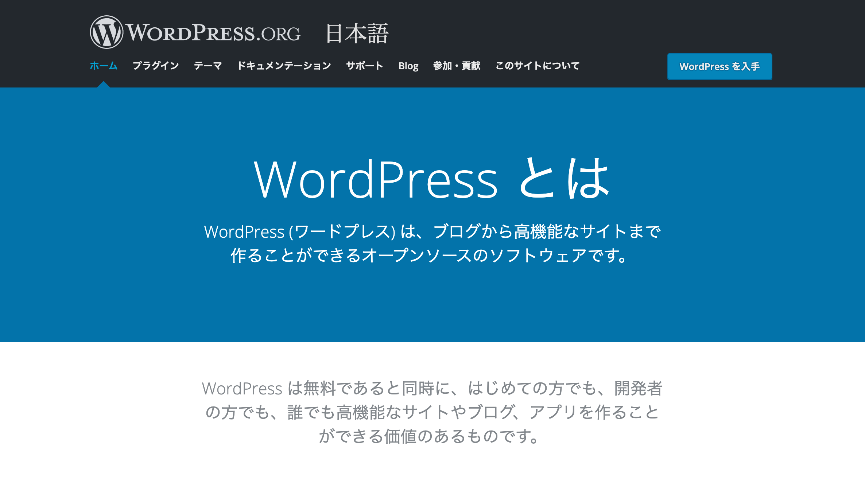 WordPressサイトのキャプチャー画像