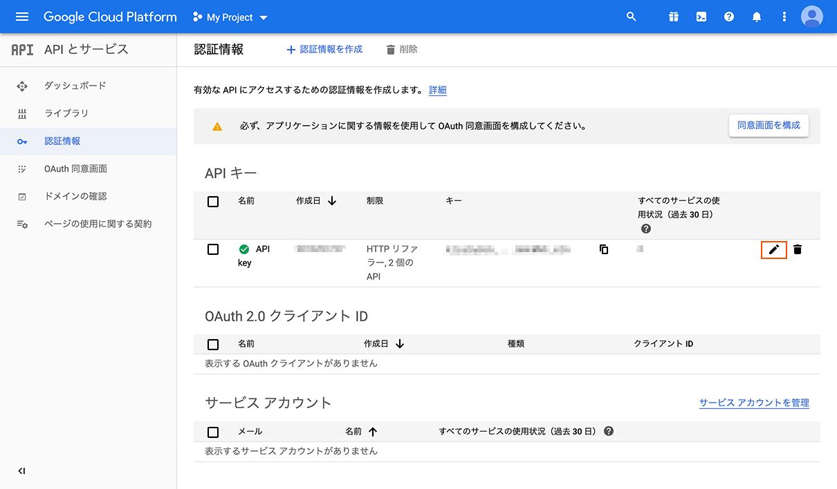 Google Cloud PlatformのAPI認証情報のページ
