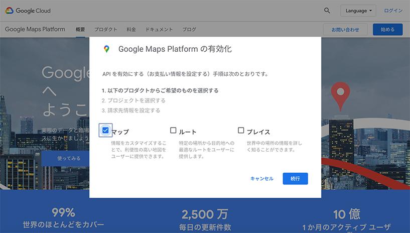 Google Maps Platformのプロダクト選択