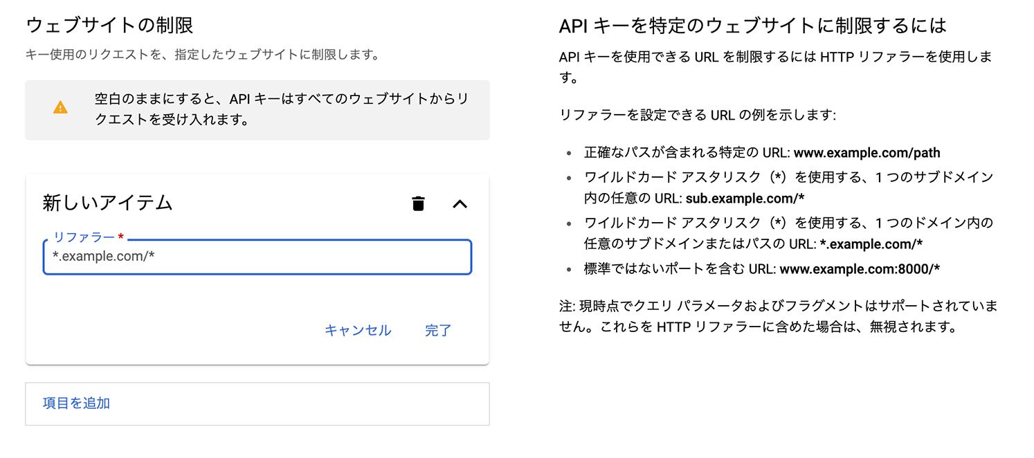 APIキー制限のウェブサイトの制限