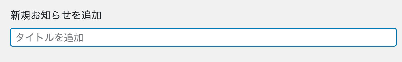 新規追加画面へのタイトルのラベル表示