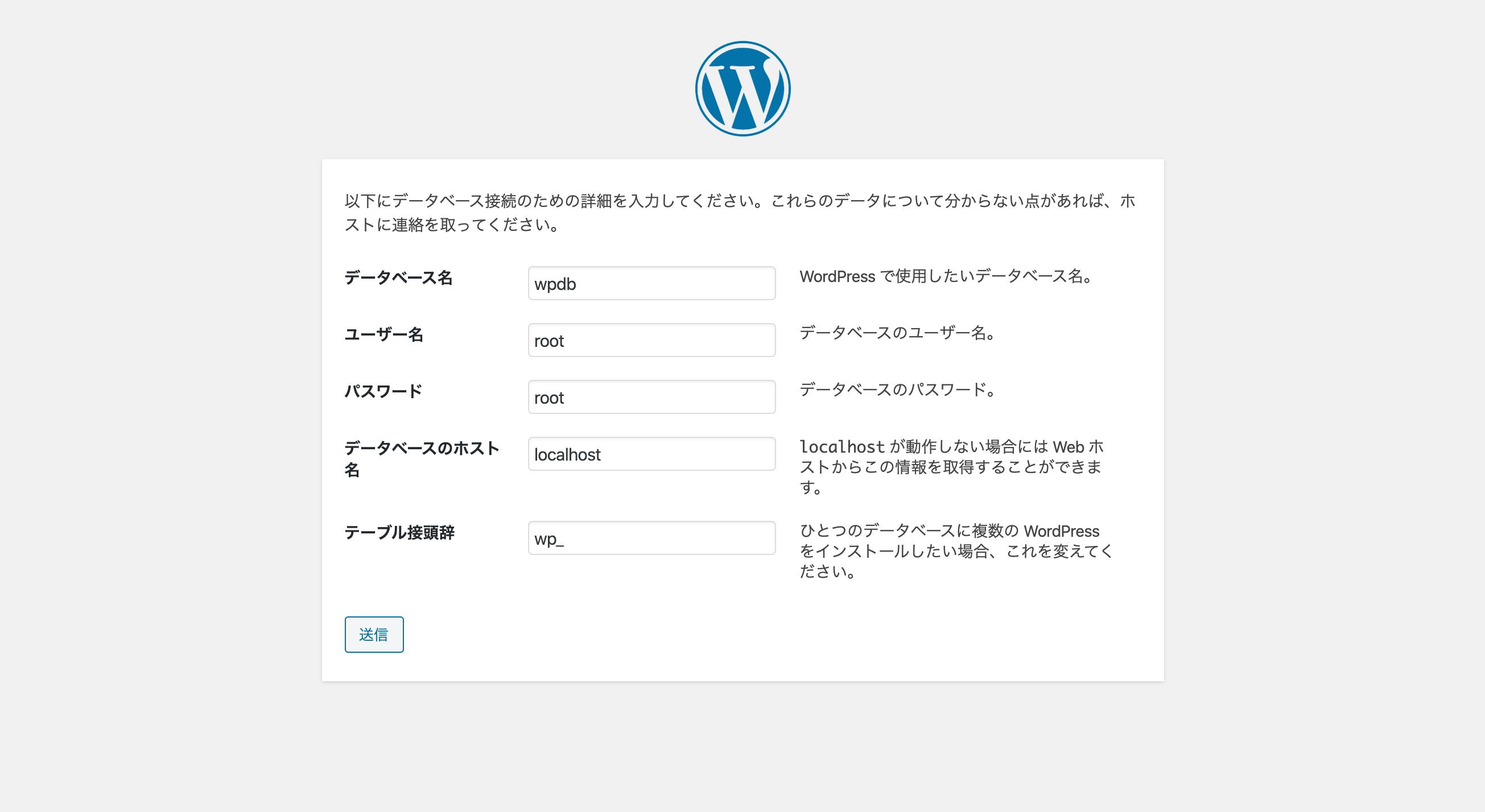 WordPressインストールのデータベース設定画面