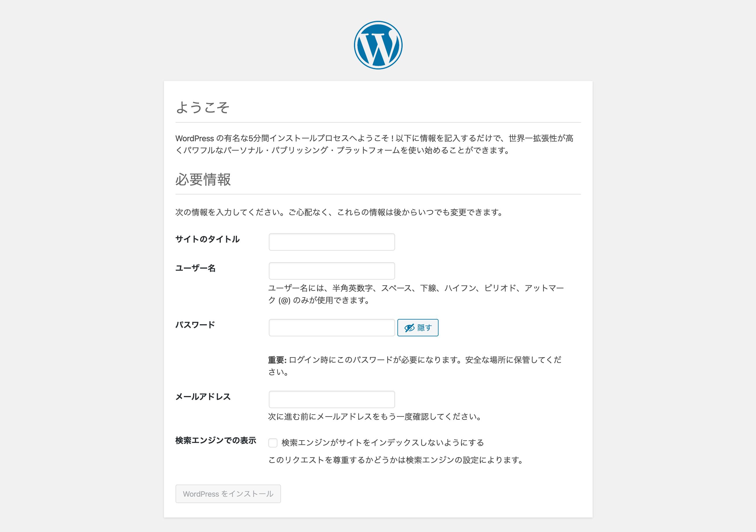 WordPressインストールのサイト情報設定画面