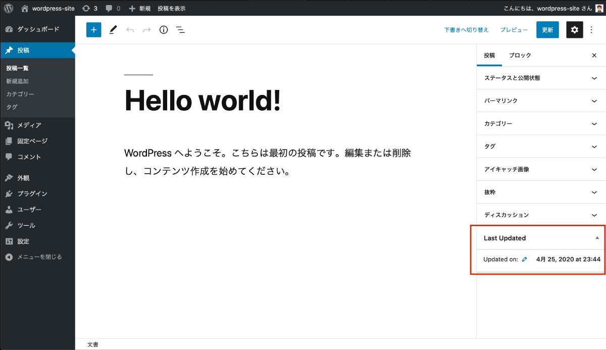 プラグイン「WP Last Modified Info」のグーテンベルグエディタでの表示