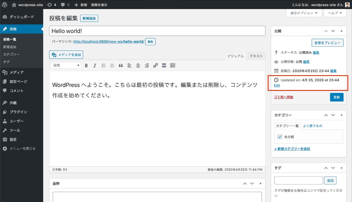 プラグイン「WP Last Modified Info」のクラシックエディタでの表示