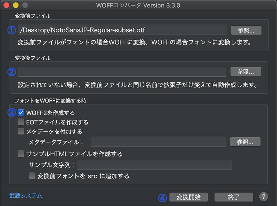 WOFFコンバータの操作画面